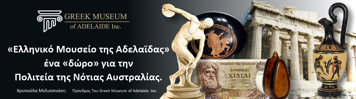 GREEK MUSEUM ADELAIDE SOUTH AUSTRALIA